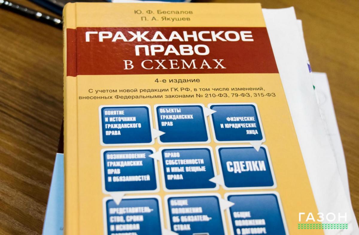 В Новгородском университете появится Юридический институт