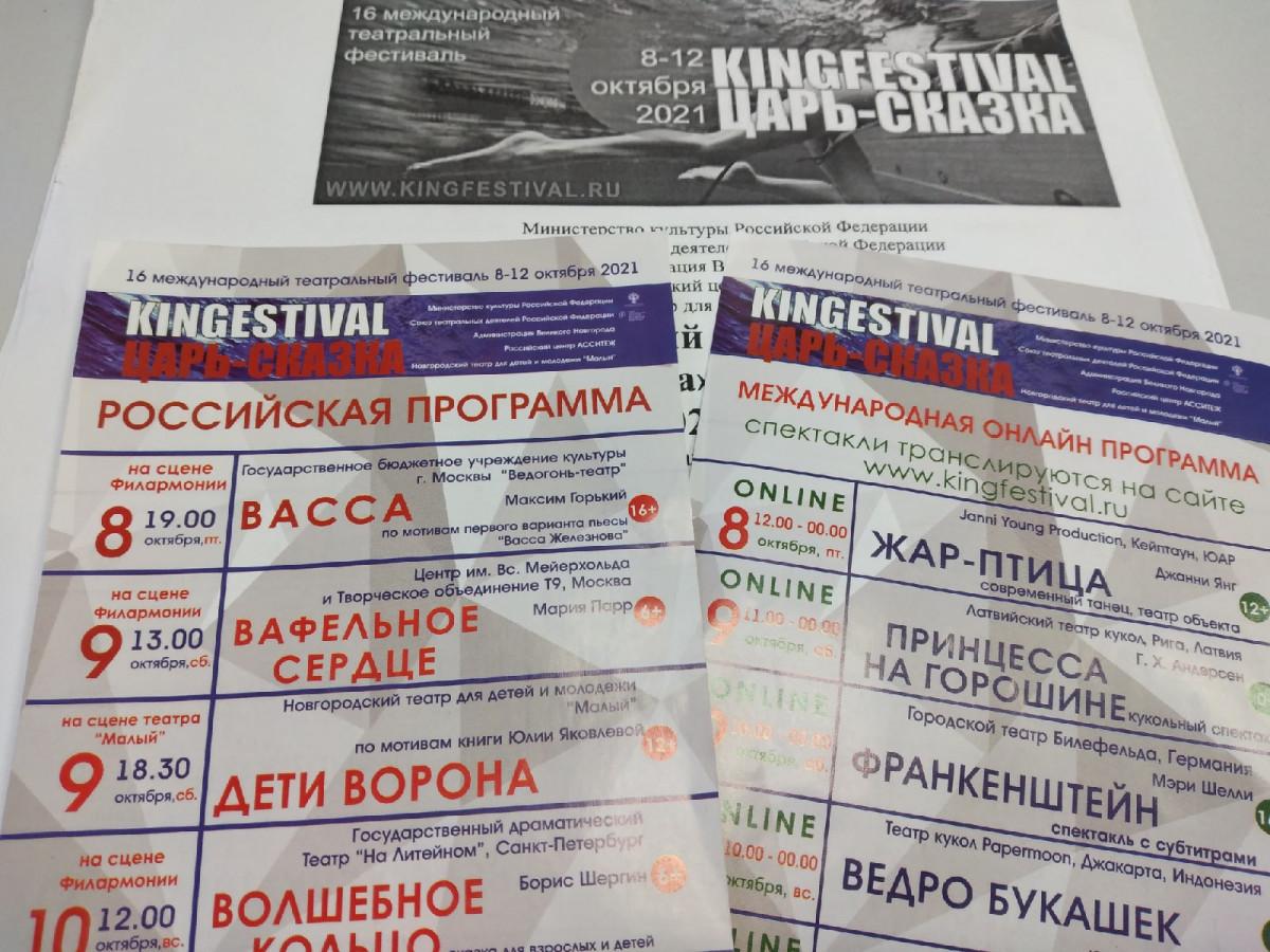 Новгородский университет станет лекторием фестиваля «Царь-Сказка»