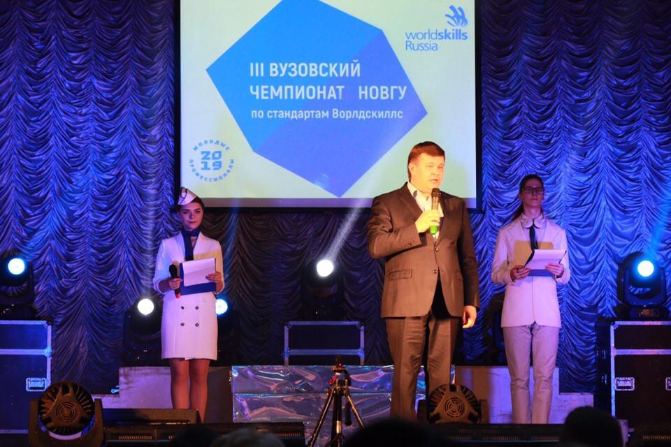 В Великом Новгороде стартовал вузовский чемпионат «Worldskills Russia» по профессиям будущего