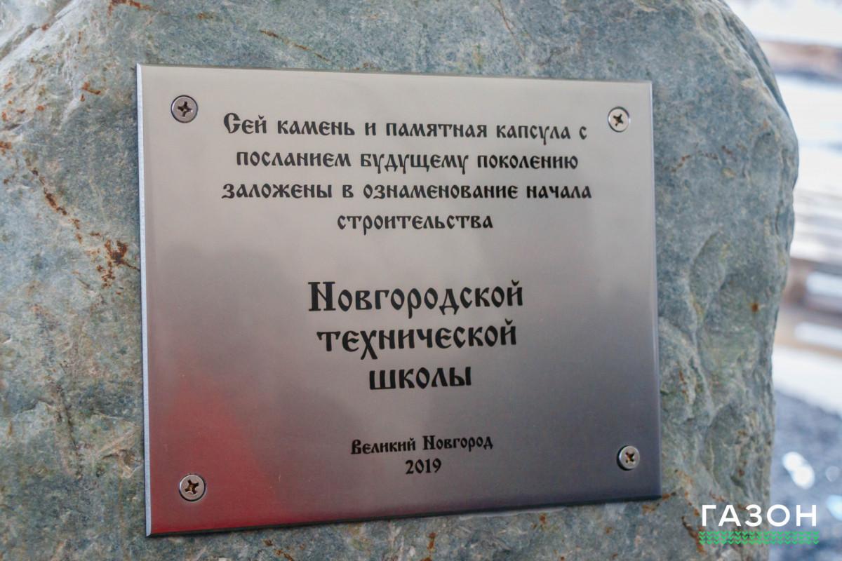 Фундамент для будущего области и страны: заложен первый камень Новгородской технической школы