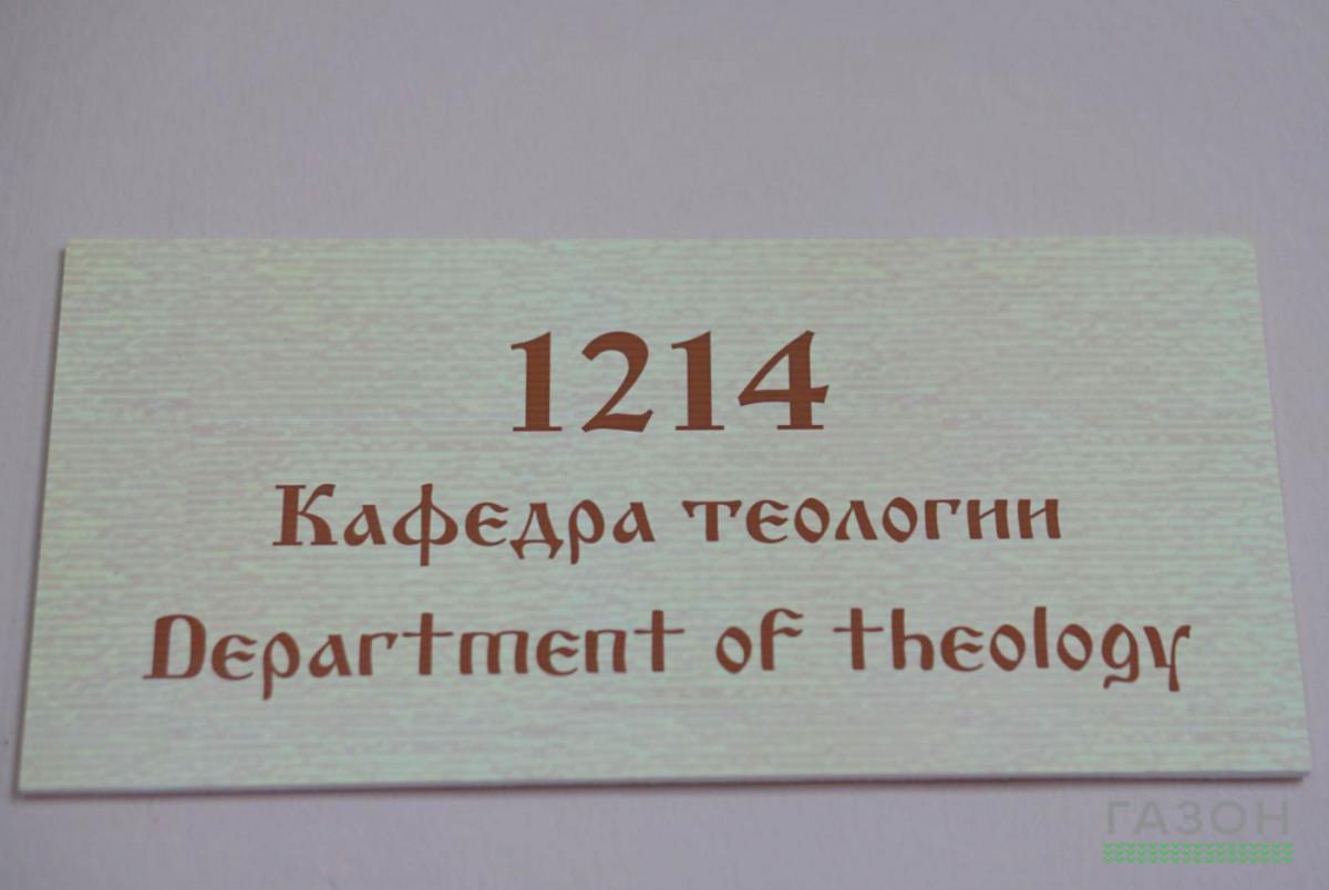 Новгородский университет начал издавать международный научный журнал по теологии