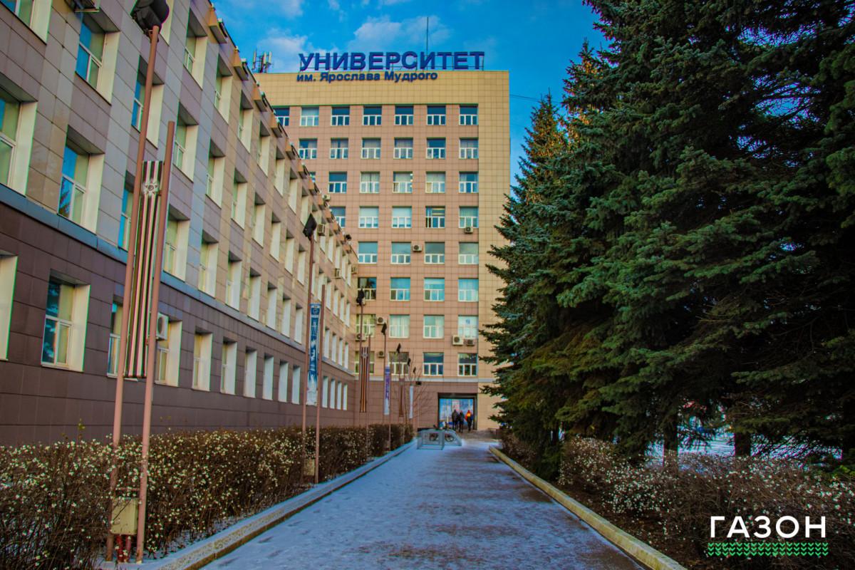 Новгородский университет перешёл на дистанционное обучение