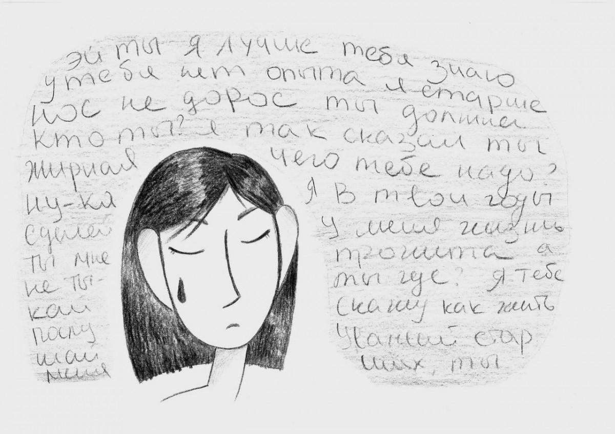 «Чувствую унижение и боль»: Рассказы новгородцев о конфликтах со старшими, буллинге и хамстве