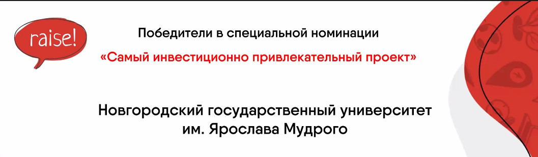 Самые инвестиционно привлекательные: проекты новгородских студентов – на всероссийском акселераторе